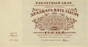 расчётные знаки РСФСР
